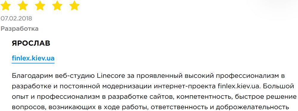 Linecore - обзор компании, услуги, отзывы, клиенты, Фото № 4 - google-seo.pro