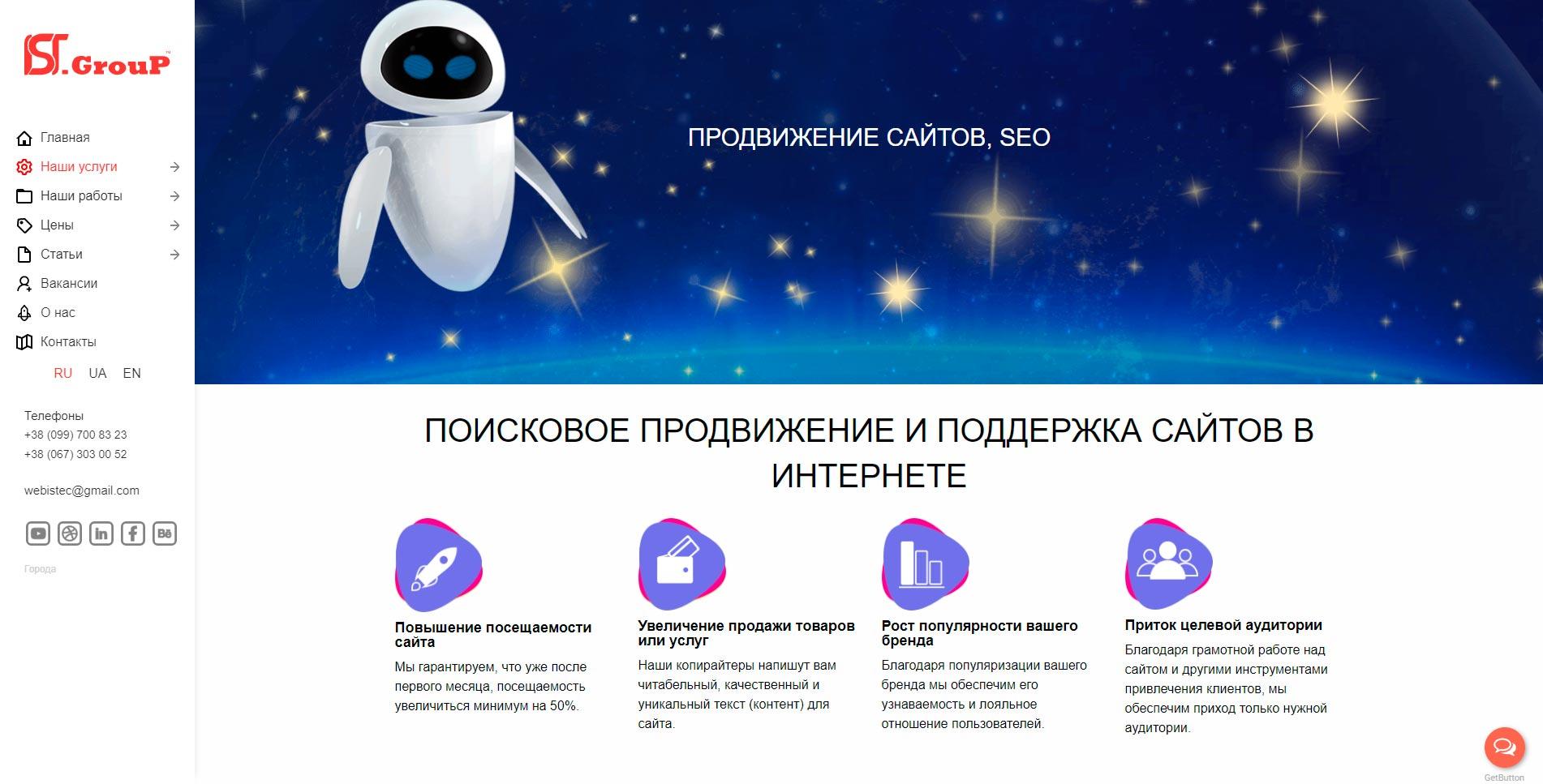 IST - обзор компании, услуги, отзывы, клиенты   Google SEO, Фото № 2 - google-seo.pro