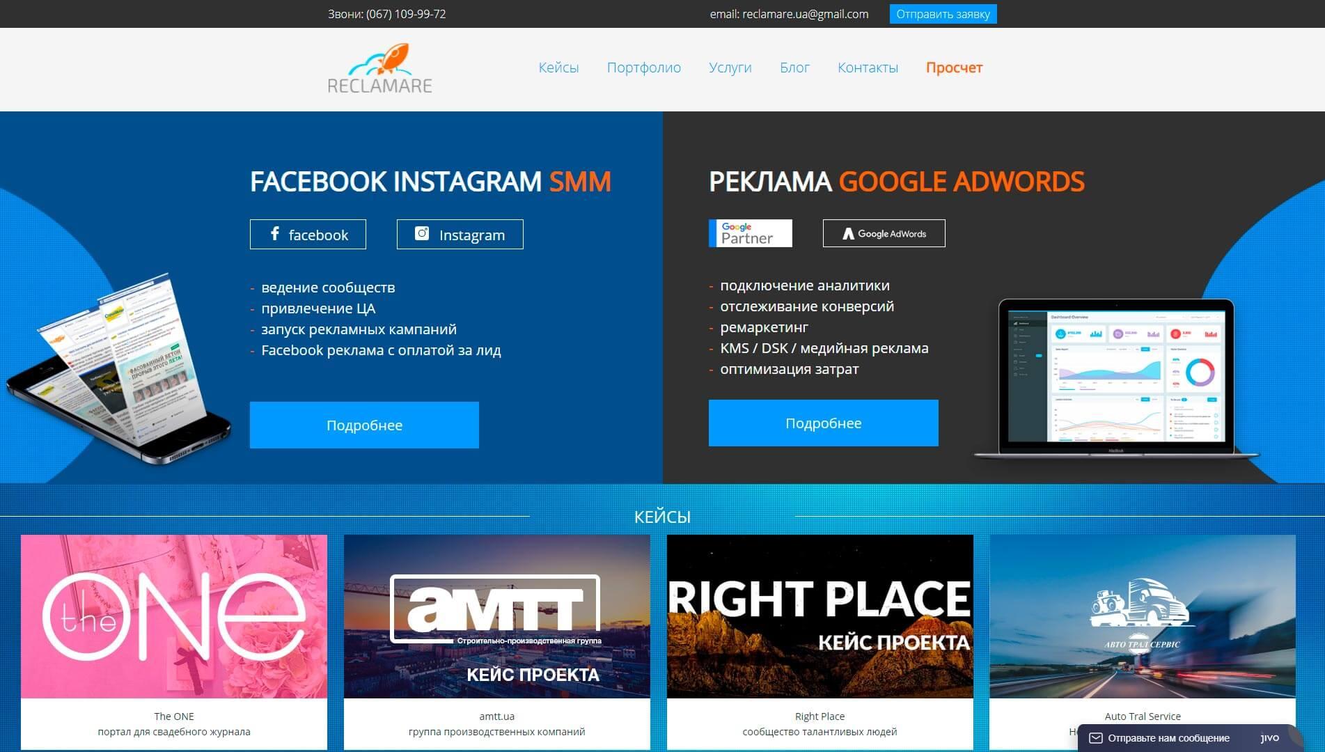 Reclamare - обзор компании, услуги, отзывы, клиенты, Фото № 1 - google-seo.pro