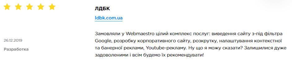 Webmaestro - обзор компании, услуги, отзывы, клиенты, Фото № 3 - google-seo.pro