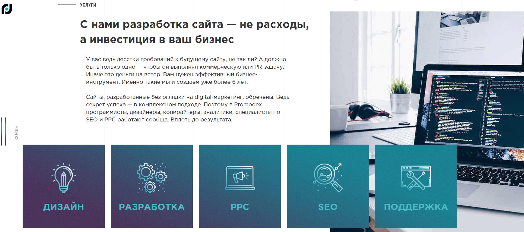Promodex - обзор компании, услуги, отзывы, клиенты   Google SEO, Фото № 2 - google-seo.pro