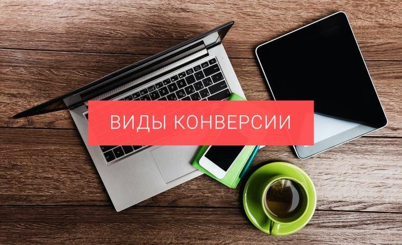 Что такое конверсия сайта. Как повысить эффективность своего онлайн-ресурса, Фото № 2 - google-seo.pro