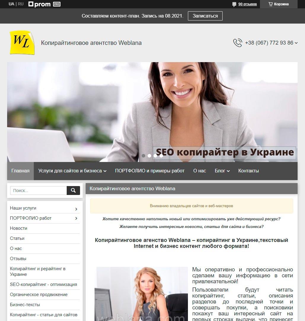 Weblana - обзор компании, услуги, отзывы, клиенты, Фото № 1 - google-seo.pro