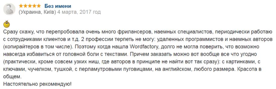 WordFactory - обзор компании, услуги, отзывы, клиенты, Фото № 4 - google-seo.pro