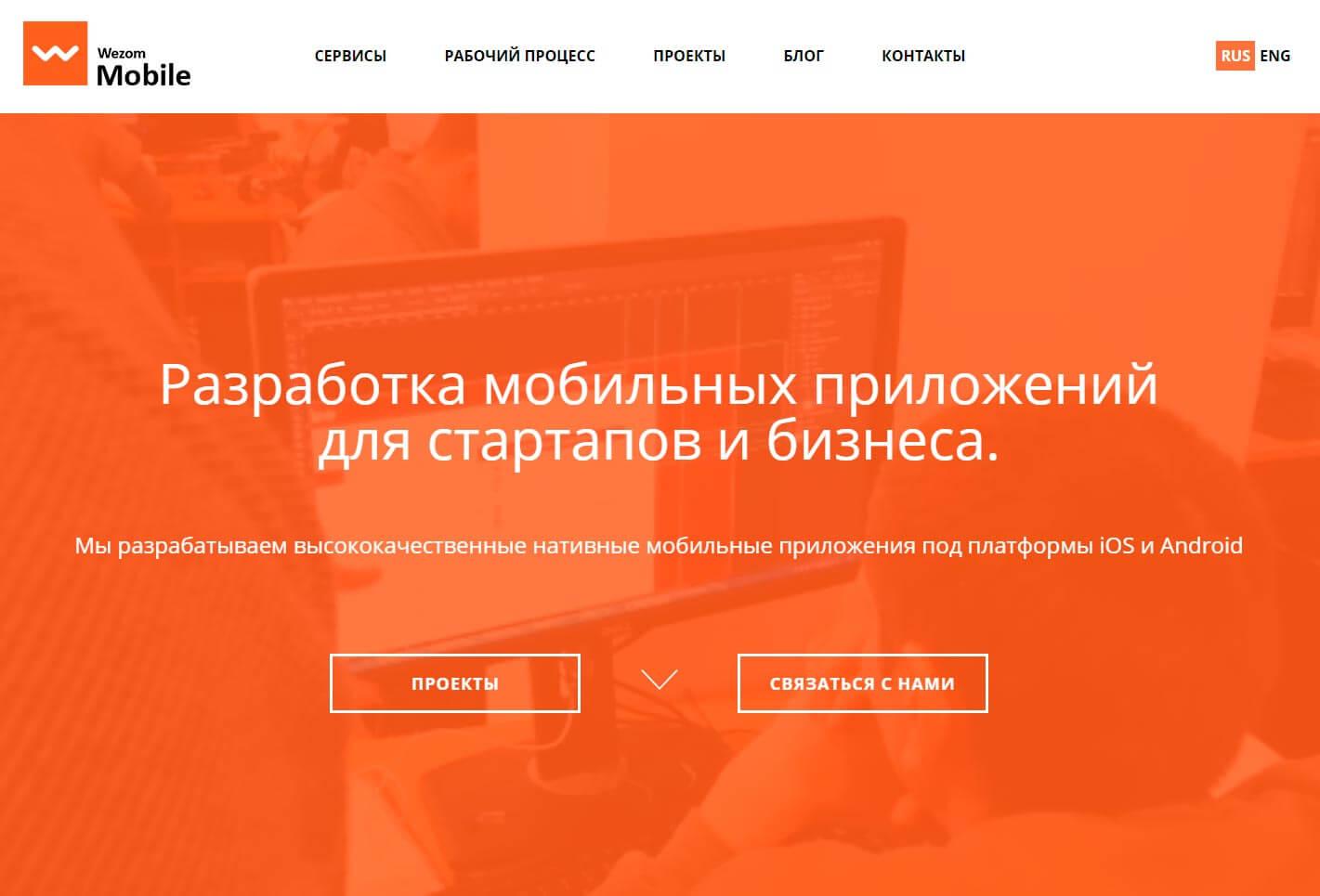 Wezom.Mobile - обзор компании, услуги, отзывы, клиенты, Фото № 1 - google-seo.pro