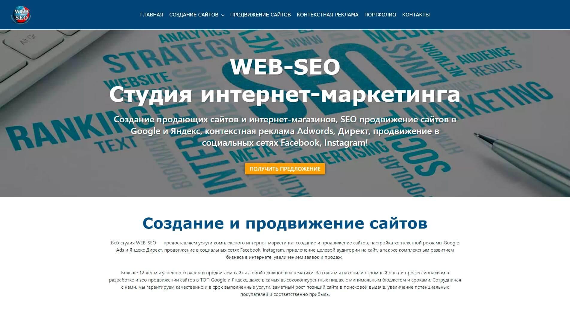 Web-Seo - обзор компании, услуги, отзывы, клиенты | Google SEO, Фото № 1 - google-seo.pro