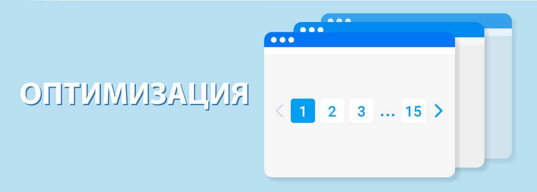 Как оптимизировать страницы пагинации для интернет-магазинов. Подробная инструкция., Фото № 1 - google-seo.pro