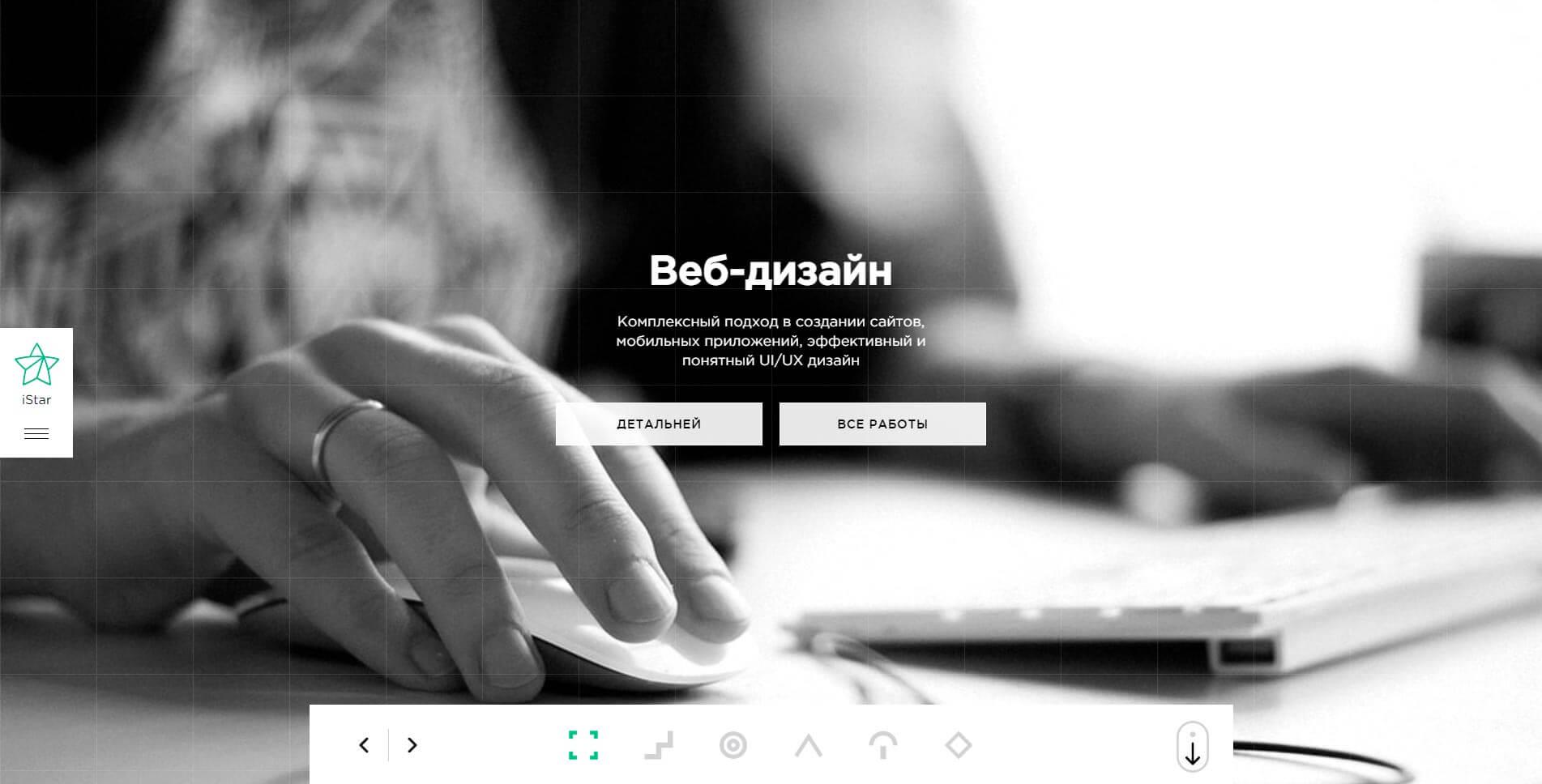 iStar Design - обзор компании, услуги, отзывы, клиенты, Фото № 1 - google-seo.pro