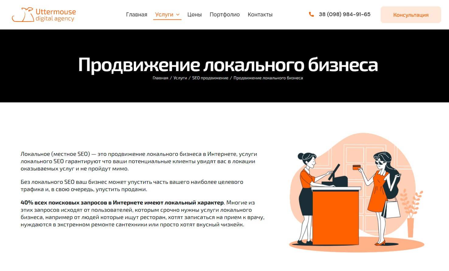 Uttermouse - обзор компании, услуги, отзывы, клиенты, Фото № 3 - google-seo.pro