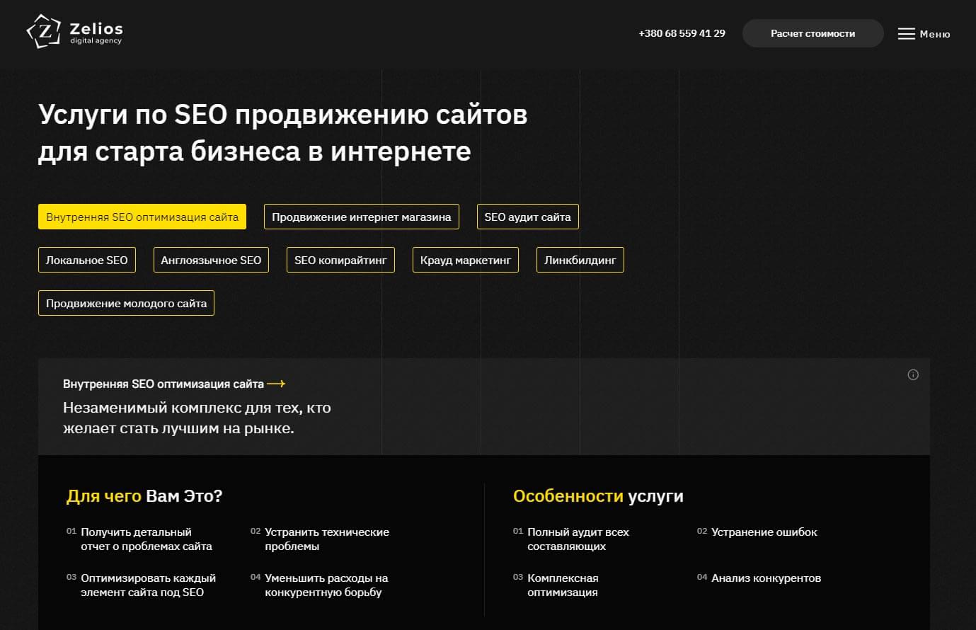 Zelios - обзор компании, услуги, отзывы, клиенты, Фото № 2 - google-seo.pro