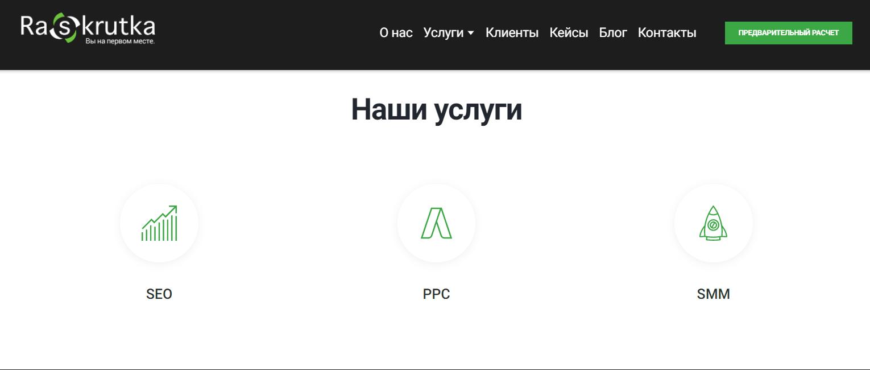 Raskrutka - обзор компании, услуги, отзывы, клиенты | Google SEO, Фото № 2 - google-seo.pro