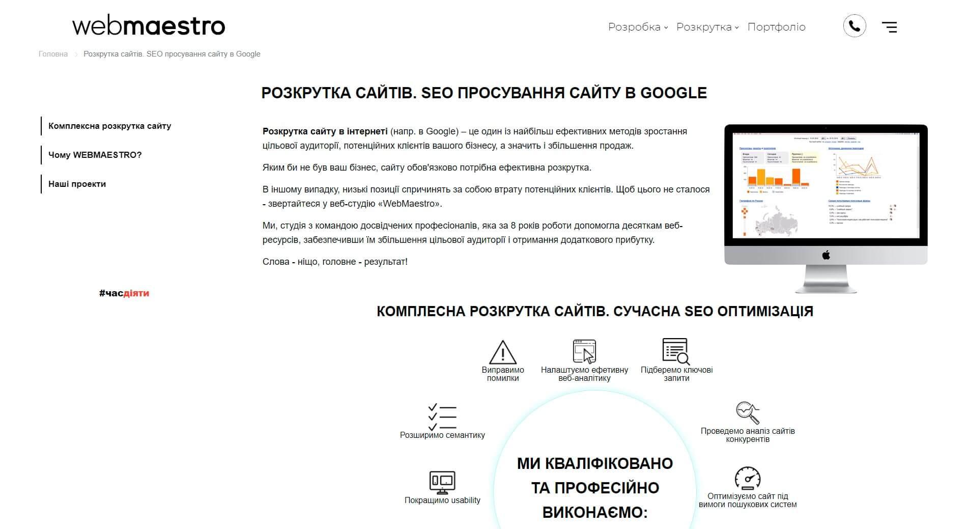 Webmaestro - обзор компании, услуги, отзывы, клиенты, Фото № 2 - google-seo.pro