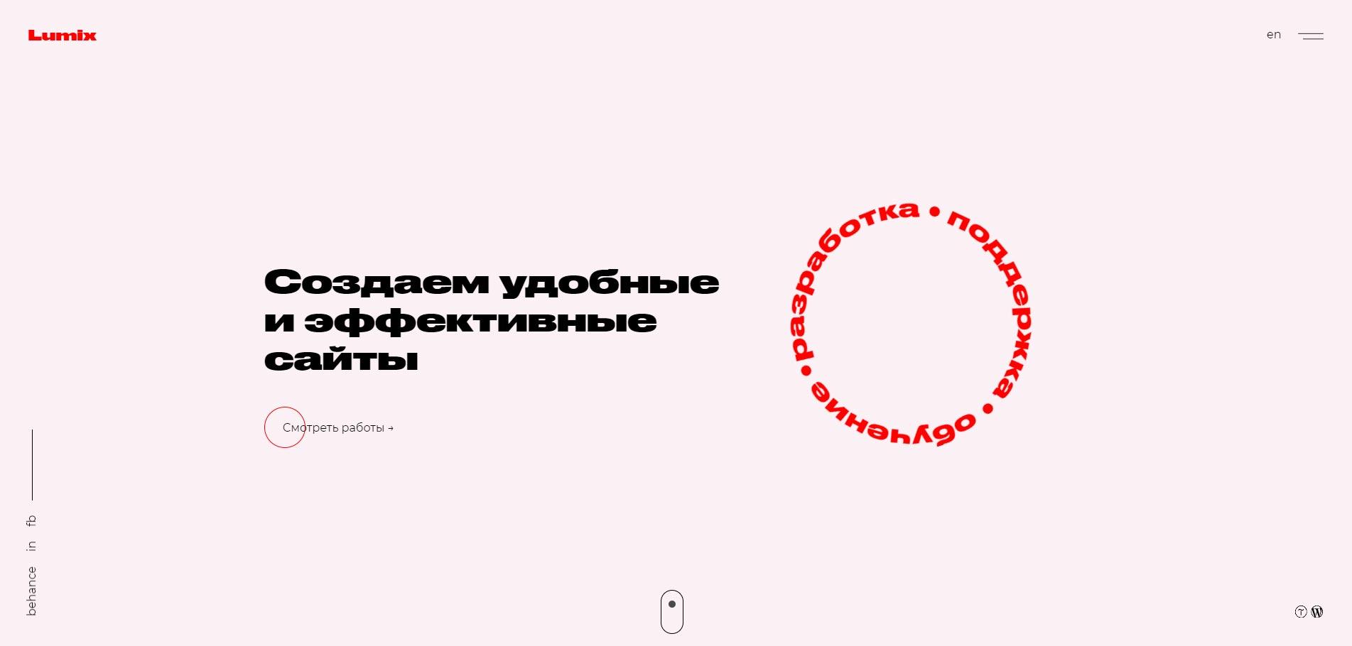 Lumix - обзор компании, услуги, отзывы, клиенты, Фото № 1 - google-seo.pro