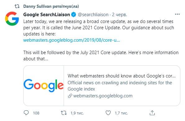 Google June 2021 Core Update: что известно об июньском обновлении ядра, Фото № 1 - google-seo.pro
