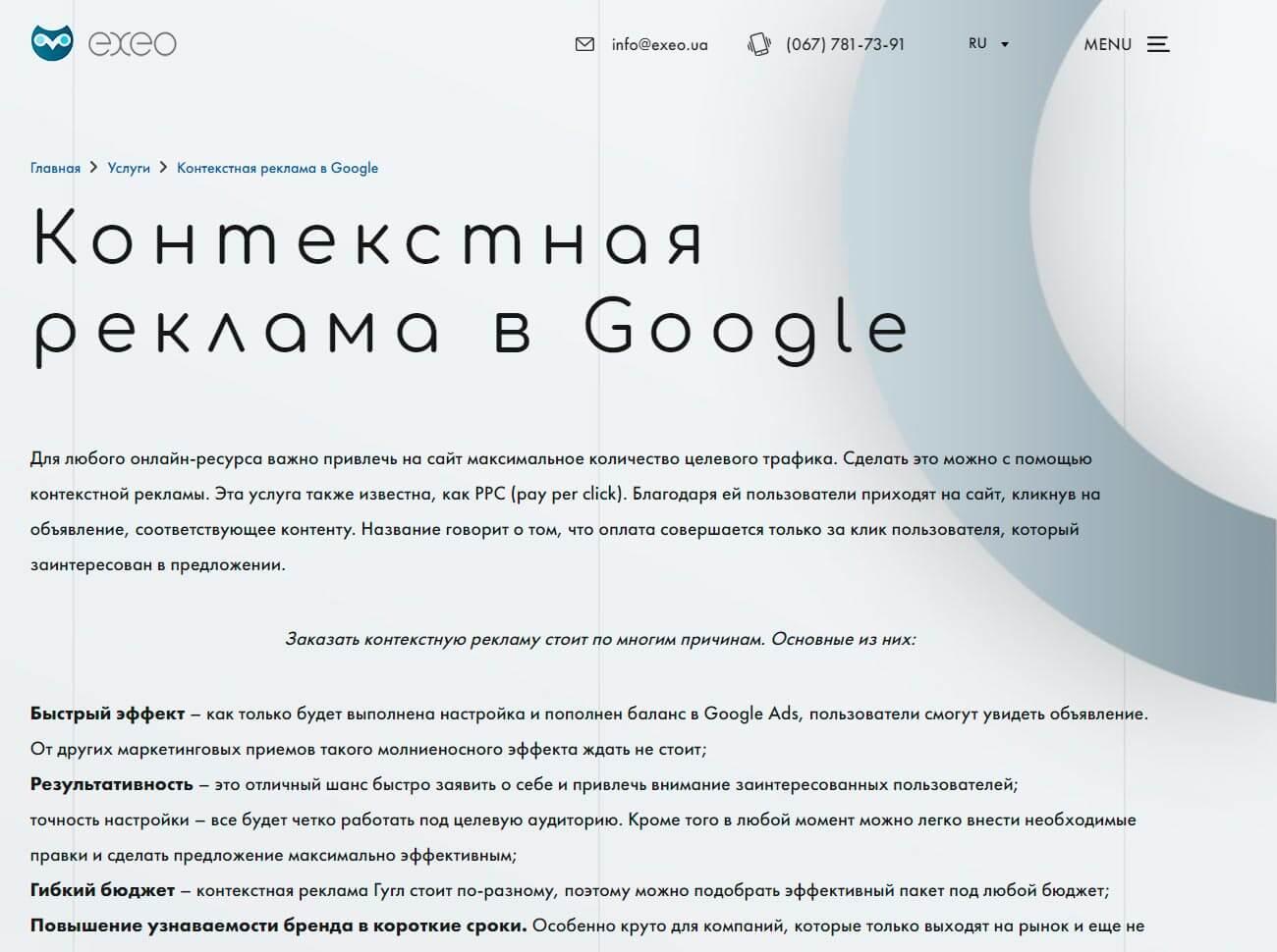 Exeo - обзор компании, услуги, отзывы, клиенты | Google SEO, Фото № 2 - google-seo.pro