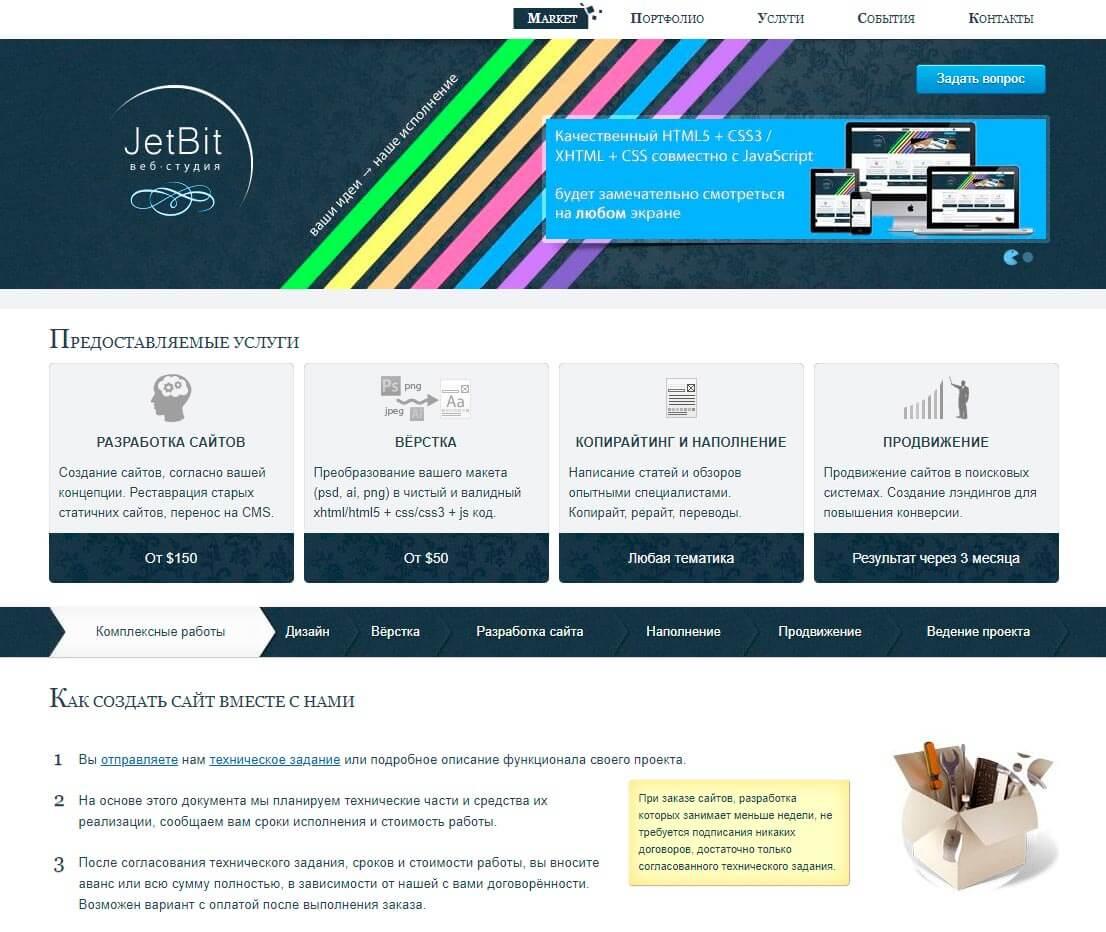 JetBit - обзор компании, услуги, отзывы, клиенты, Фото № 1 - google-seo.pro