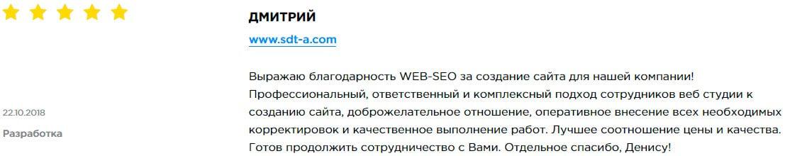 Web-Seo - обзор компании, услуги, отзывы, клиенты | Google SEO, Фото № 3 - google-seo.pro