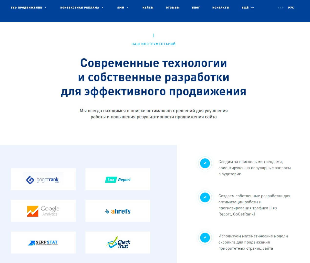 LUXEO - обзор компании, услуги, отзывы, клиенты | Google SEO, Фото № 2 - google-seo.pro