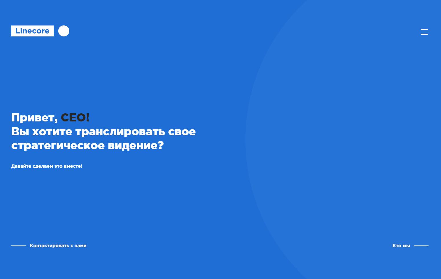 Linecore - обзор компании, услуги, отзывы, клиенты, Фото № 1 - google-seo.pro