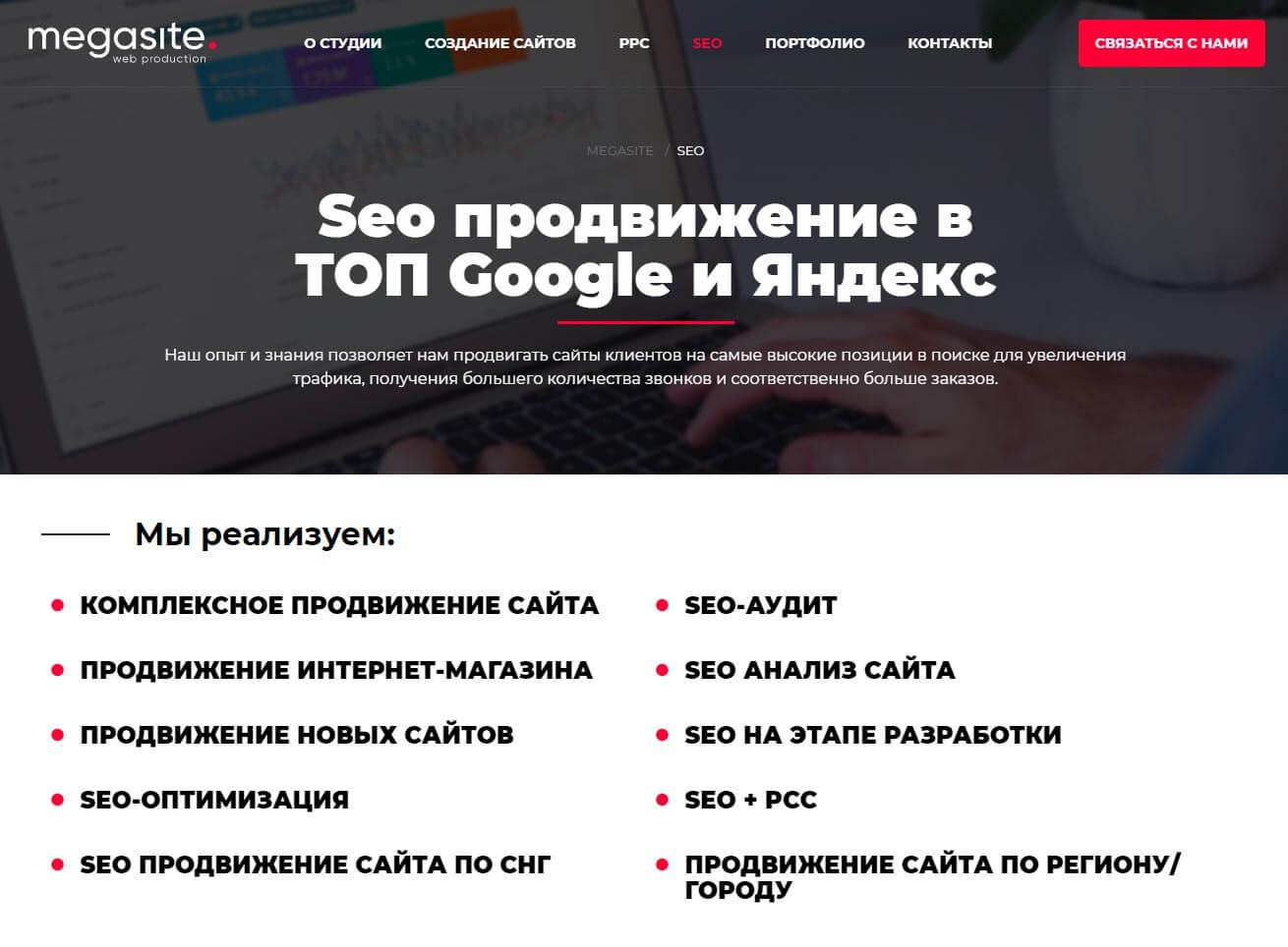 MEGASITE - обзор компании, услуги, отзывы, клиенты, Фото № 2 - google-seo.pro