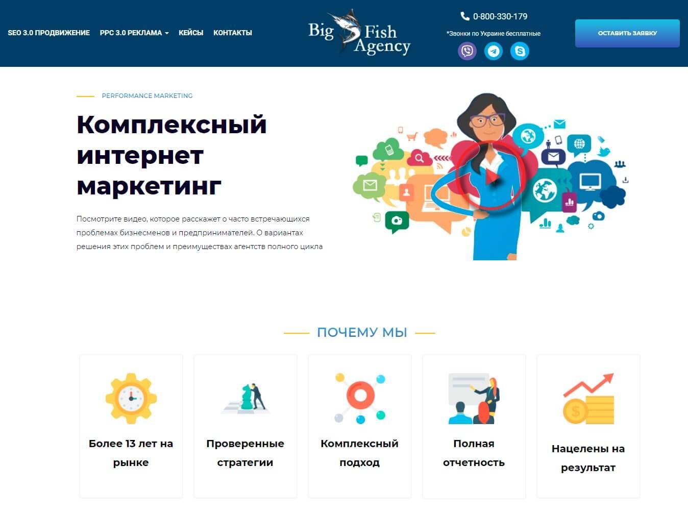 Big Fish Agency - обзор компании, услуги, отзывы, клиенты   Google SEO, Фото № 2 - google-seo.pro