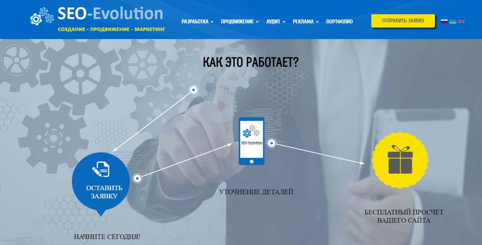 SEO-Evolution - обзор компании, услуги, отзывы, клиенты | Google SEO, Фото № 1 - google-seo.pro
