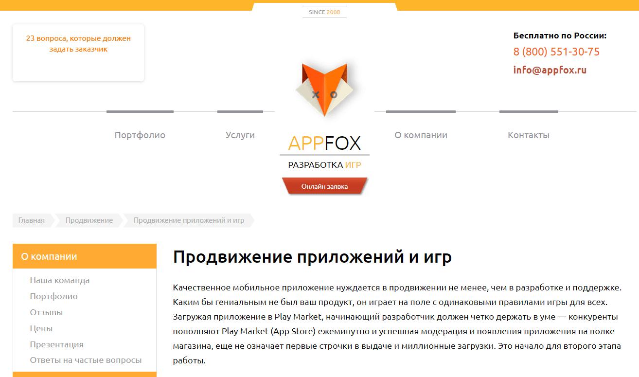 AppFox - обзор компании, услуги, отзывы, клиенты | Google SEO, Фото № 1 - google-seo.pro