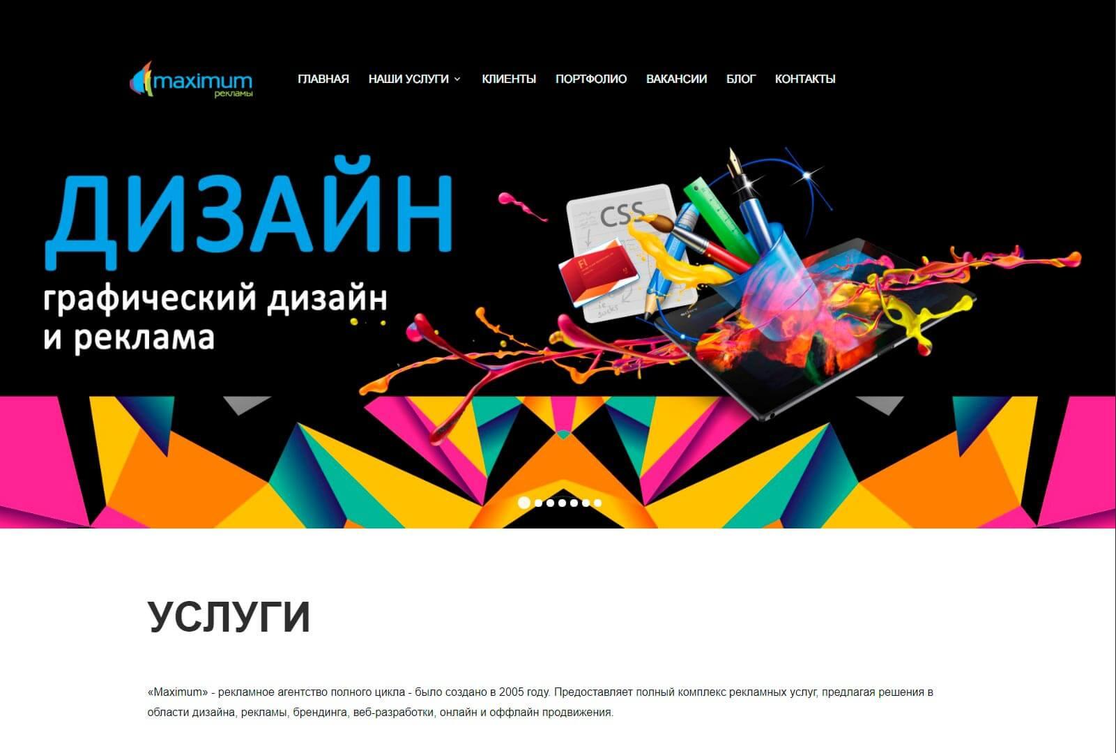 Maximum - обзор компании, услуги, отзывы, клиенты, Фото № 1 - google-seo.pro