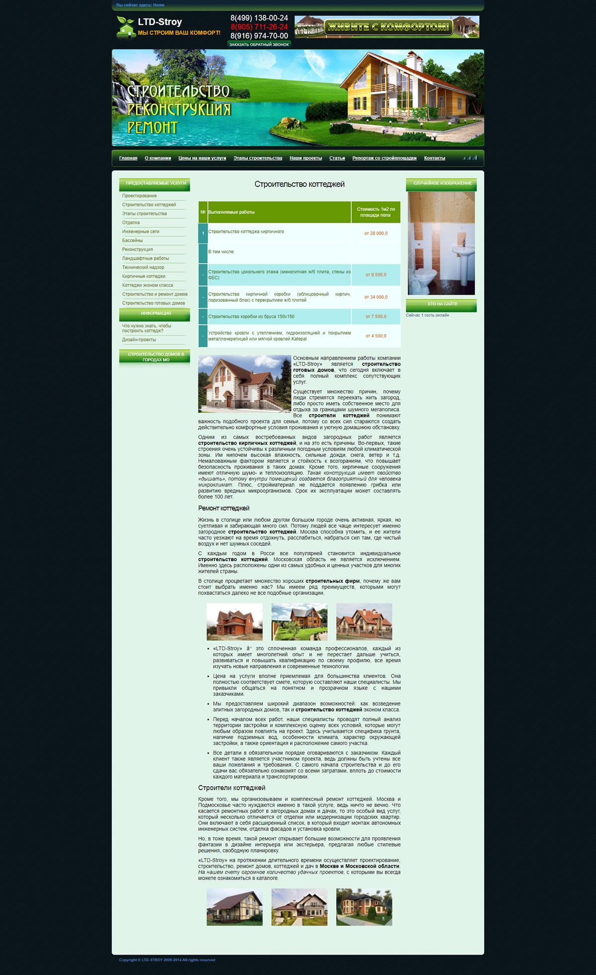 Что писать на главной странице сайта – правила, требования и примеры, Фото № 6 - google-seo.pro