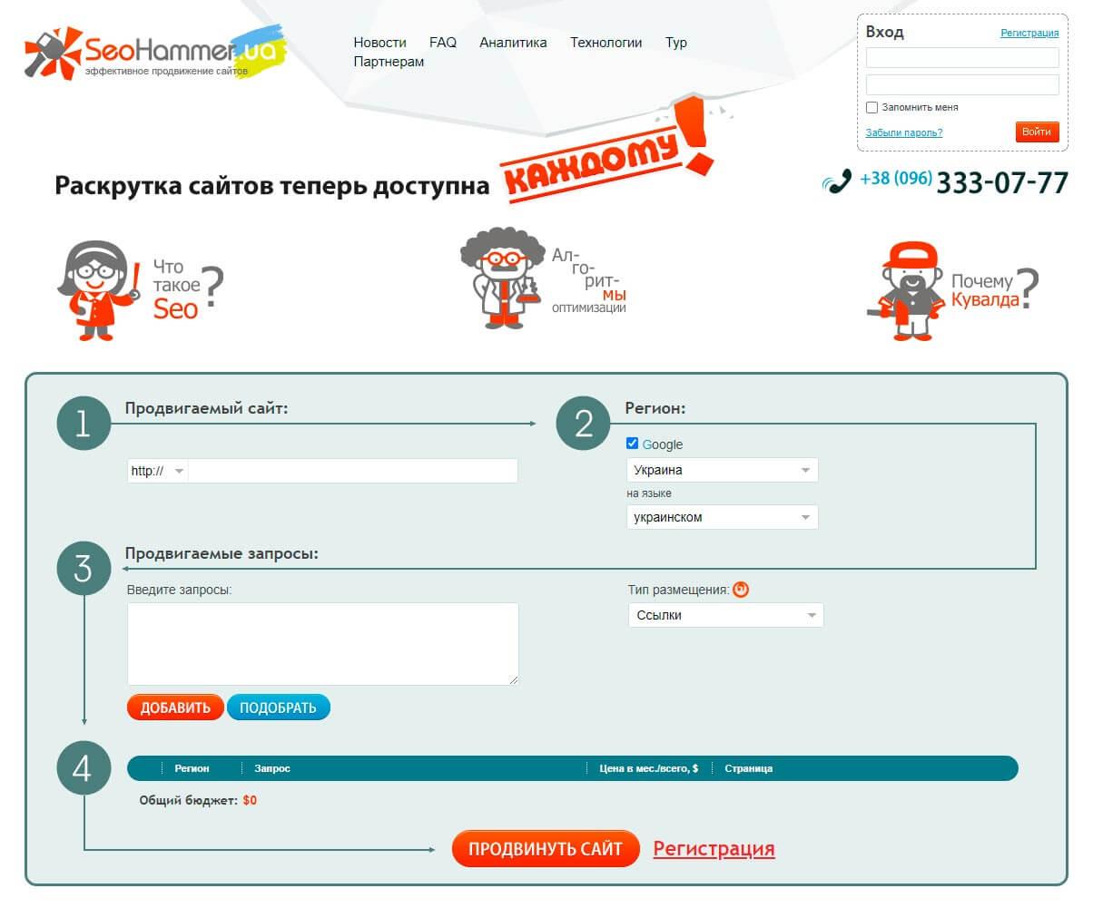 SeoHammer - обзор компании, услуги, отзывы, клиенты | Google SEO, Фото № 1 - google-seo.pro