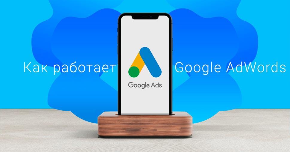 Google AdWords: что это такое и как настроить контекстную рекламу. Руководство для новичков, Фото № 1 - google-seo.pro