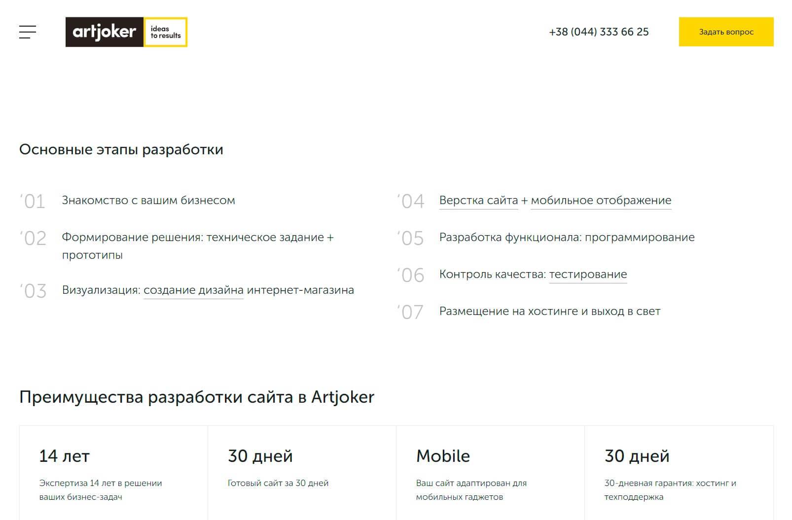 Artjoker - обзор компании, услуги, отзывы, клиенты | Google SEO, Фото № 2 - google-seo.pro
