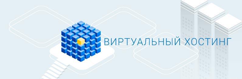 Как выбрать хостинг для сайта: виды хостинга, критерии выбора, что нужно учитывать, Фото № 2 - google-seo.pro