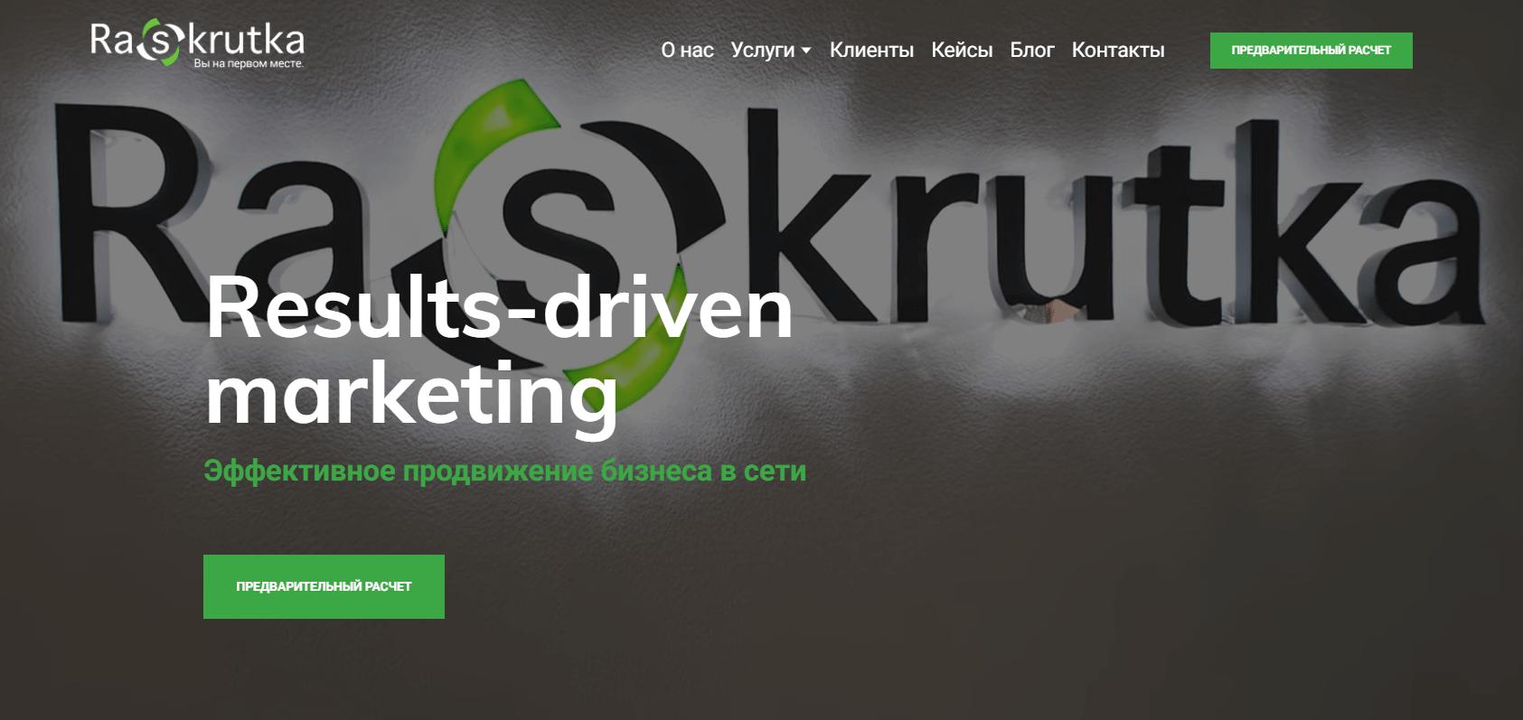 Raskrutka - обзор компании, услуги, отзывы, клиенты | Google SEO, Фото № 1 - google-seo.pro