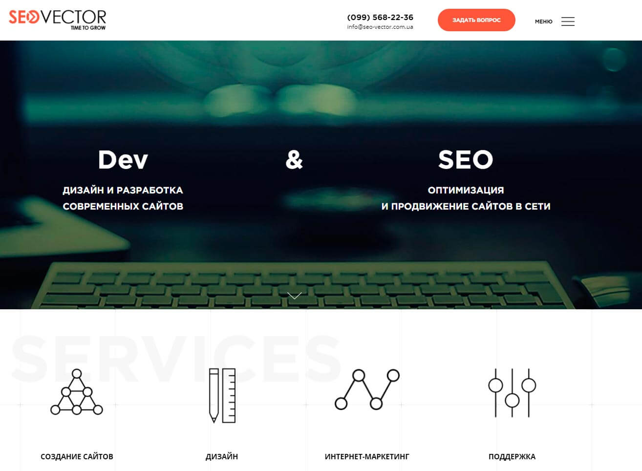 SEO-Vector - обзор компании, услуги, отзывы, клиенты   Google SEO, Фото № 1 - google-seo.pro