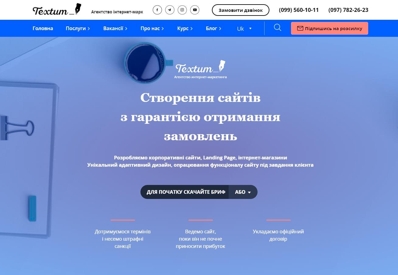 Textum - обзор компании, услуги, отзывы, клиенты, Фото № 2 - google-seo.pro