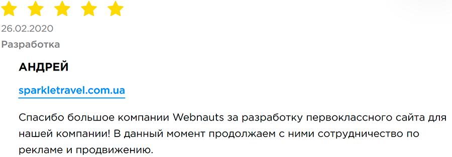 Webnauts - обзор компании, услуги, отзывы, клиенты, Фото № 5 - google-seo.pro