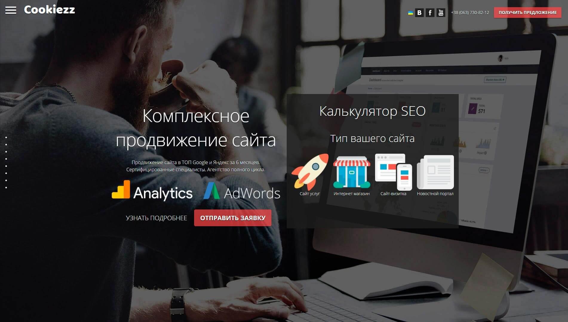 Cookiezz - обзор компании, услуги, отзывы, клиенты   Google SEO, Фото № 1 - google-seo.pro