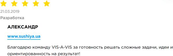 VIS-A-VIS - обзор компании, услуги, отзывы, клиенты, Фото № 4 - google-seo.pro