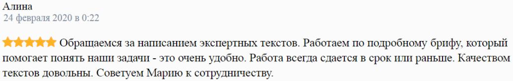Агентство Марии Литаровой - обзор компании, услуги, отзывы, клиенты, Фото № 4 - google-seo.pro