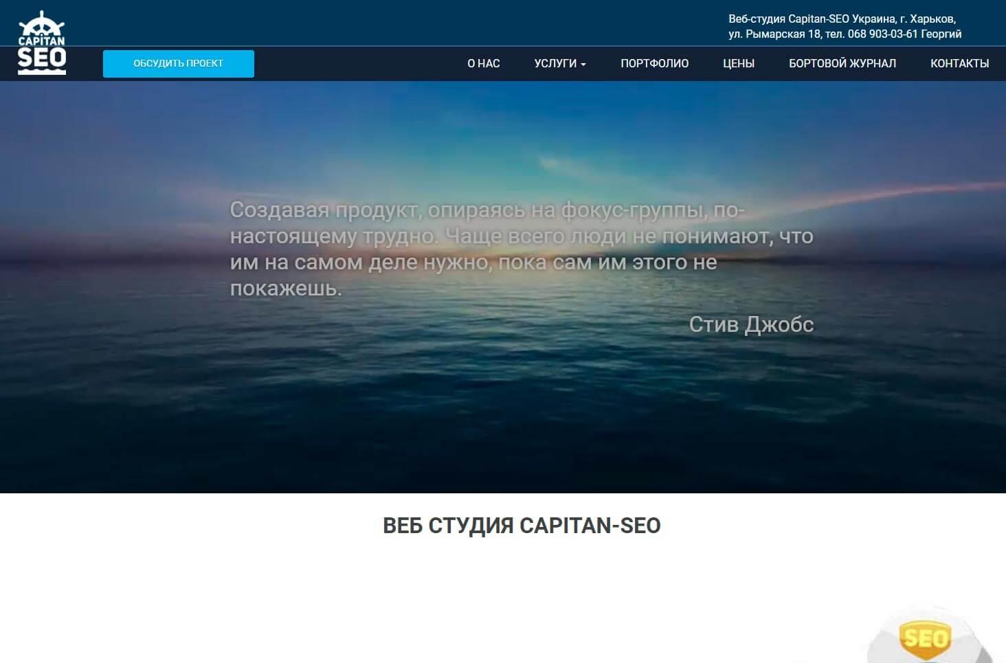 Capitan Seo - обзор компании, услуги, отзывы, клиенты, Фото № 1 - google-seo.pro