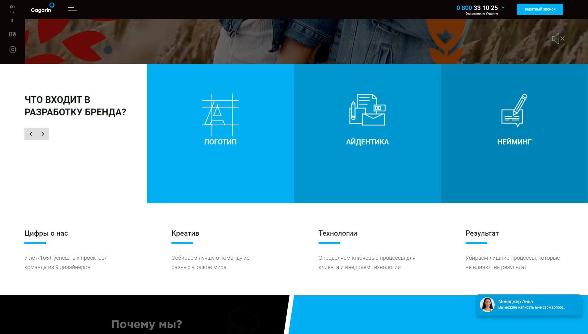 Gagarin Studio - обзор компании, услуги, отзывы, клиенты, Фото № 2 - google-seo.pro
