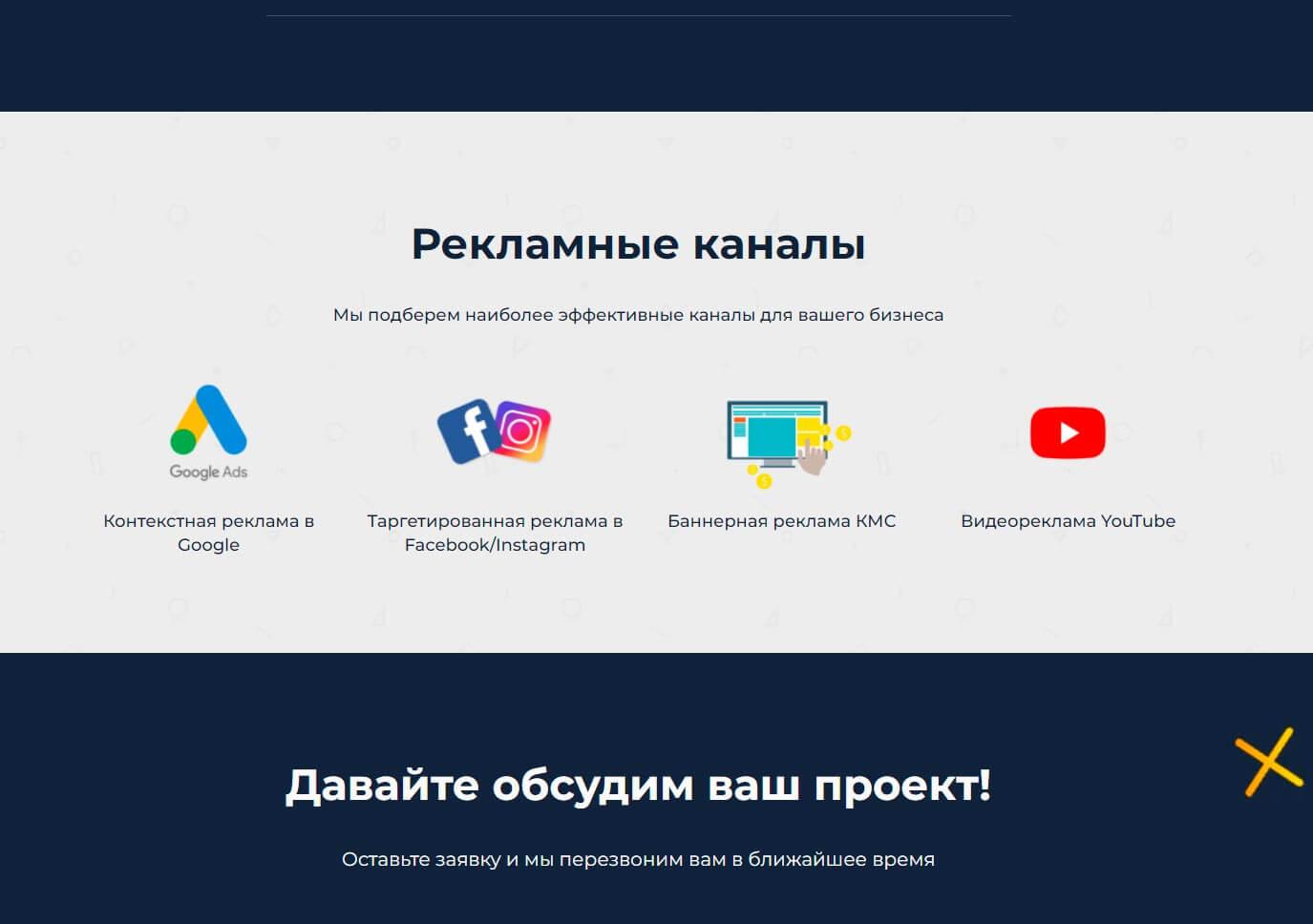 SmartClick - обзор компании, услуги, отзывы, клиенты, Фото № 2 - google-seo.pro