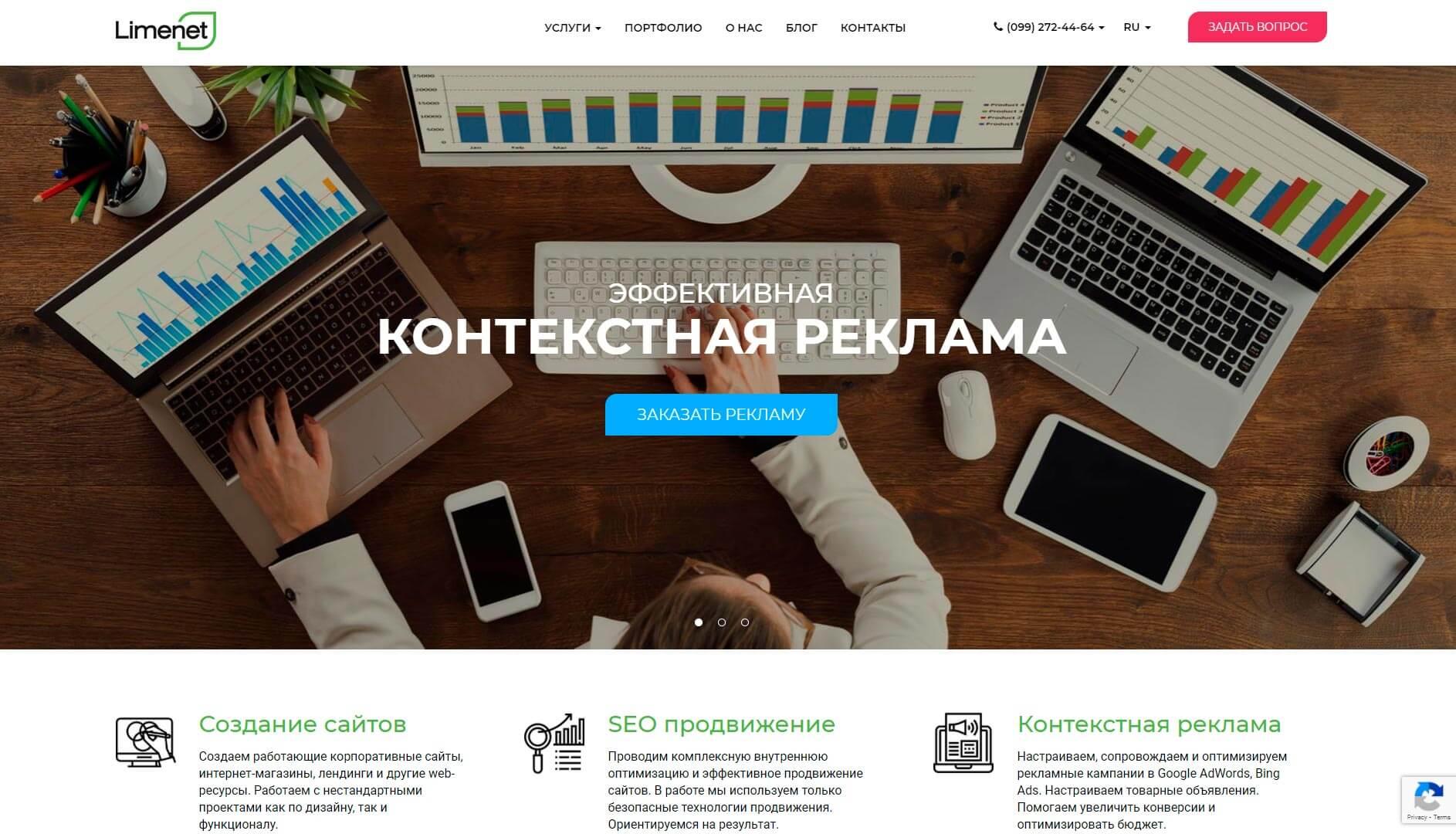 Лаймнет - обзор компании, услуги, отзывы, клиенты | Google SEO, Фото № 1 - google-seo.pro