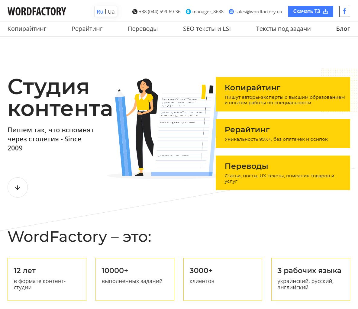 WordFactory - обзор компании, услуги, отзывы, клиенты, Фото № 1 - google-seo.pro