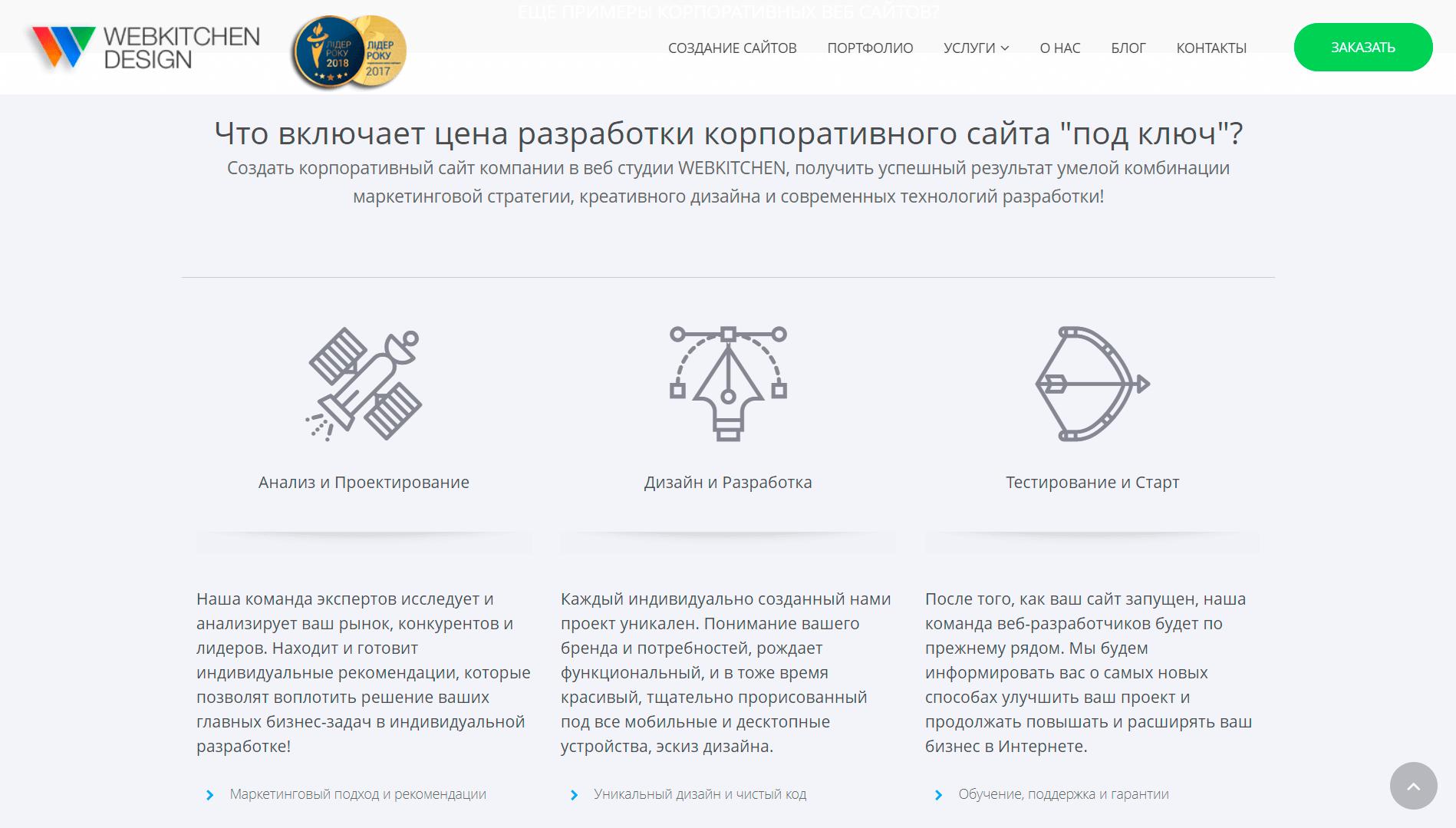 WEBKITCHEN DESIGN - обзор компании, услуги, отзывы, клиенты, Фото № 2 - google-seo.pro