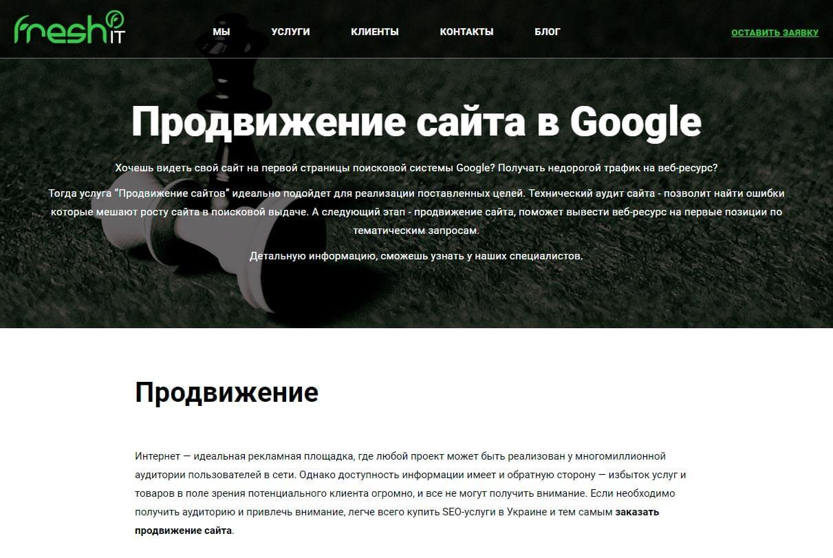 FreshIT - обзор компании, услуги, отзывы, клиенты   Google SEO, Фото № 2 - google-seo.pro