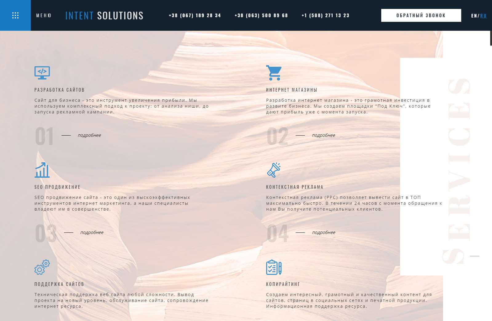 INTENT SOLUTIONS - обзор компании, услуги, отзывы, клиенты, Фото № 2 - google-seo.pro