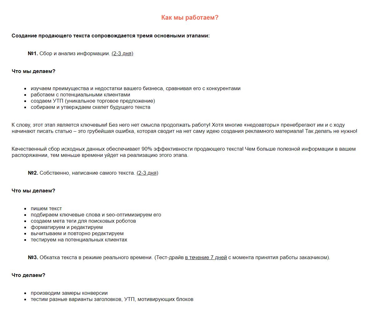 Студия Продающих Текстов - обзор компании, услуги, отзывы, клиенты, Фото № 2 - google-seo.pro