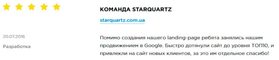 Intellectus - обзор компании, услуги, отзывы, клиенты, Фото № 3 - google-seo.pro